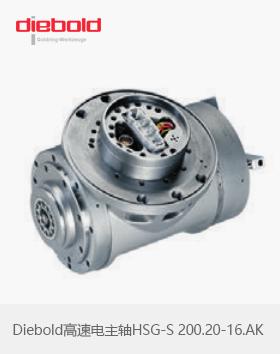 德国Diebold高速电主轴HSG-S 200.20-16.AK