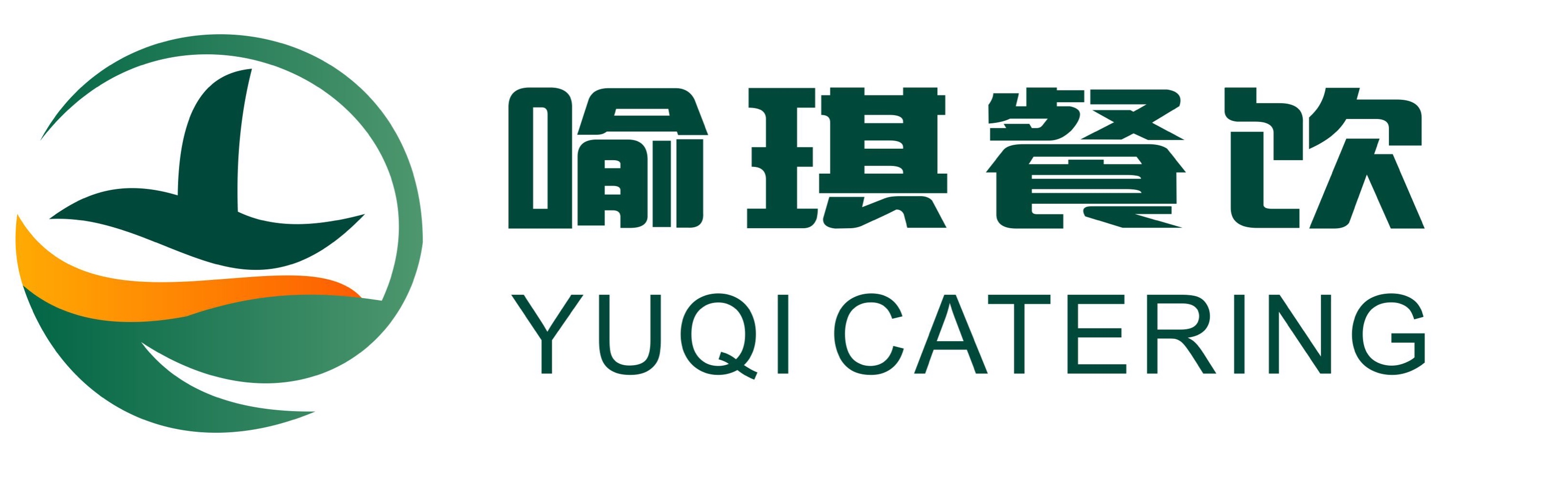 上海喻琪餐饮管理有限公司