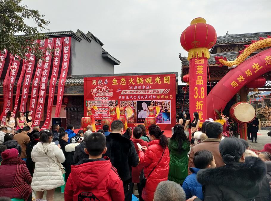 热烈祝贺蜀辣居生态火锅庄园永康店盛大开业