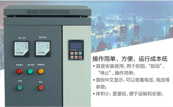 SHYR1在線式軟啟動柜(經濟型)