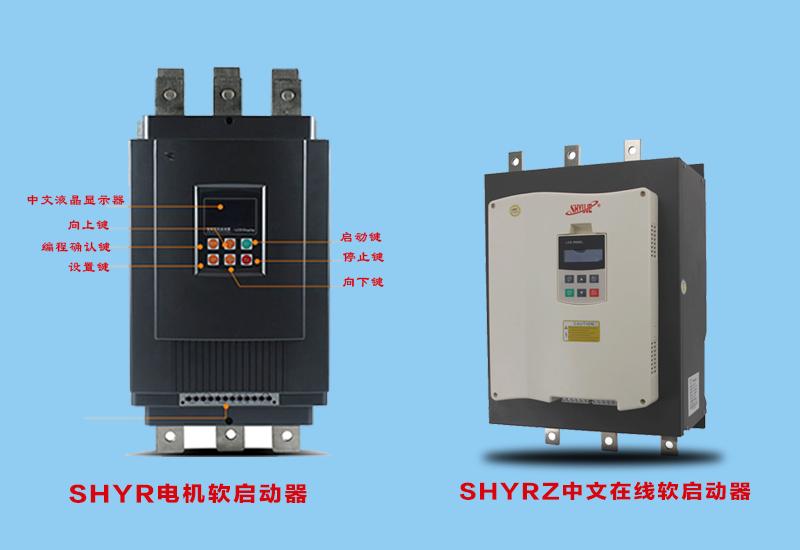 SHYR電機軟啟動器