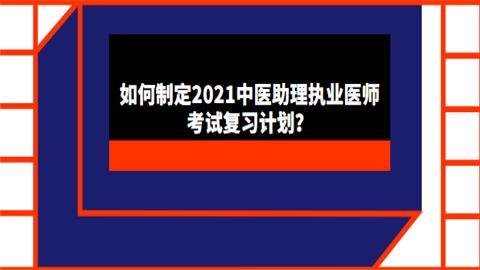 湖南万廷——告如何制定2021中医助理执业医师考试复习计划