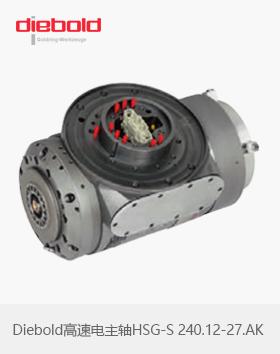 德国Diebold高速电主轴HSG-S 240.12-27.AK