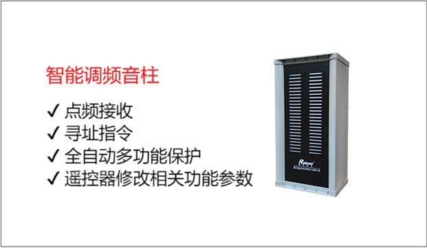 智能调频音柱RFM-8425LC