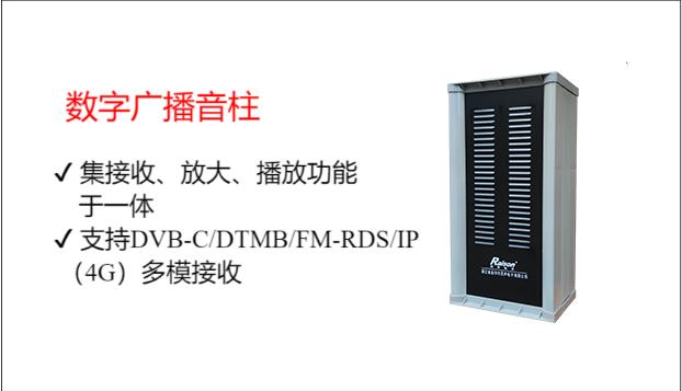 數字廣播音柱RFM-8425R