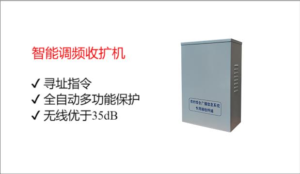 智能调频收扩机RPA-8050CW