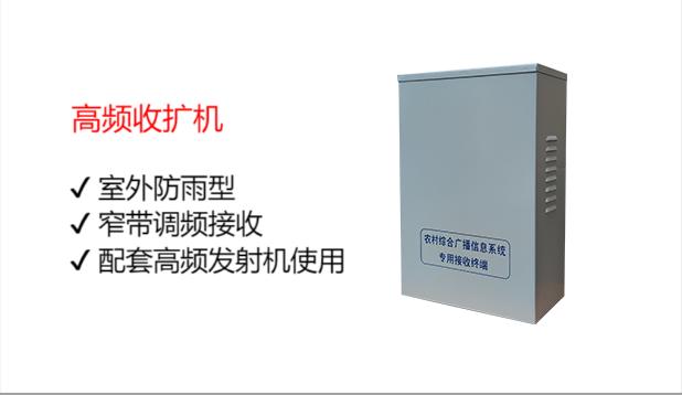 高频收扩机RPA-8050DW