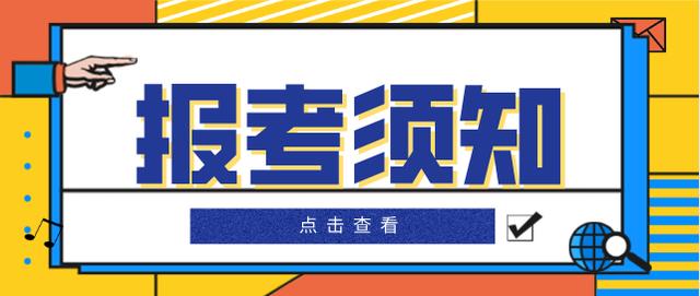 2021年中级注册安全工程师考试报考须知_湖南万廷教育