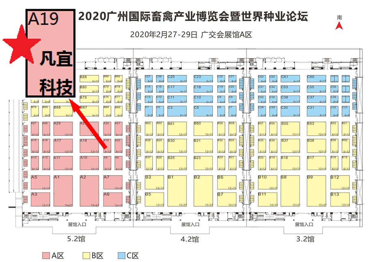 广州饲料展展位图.png