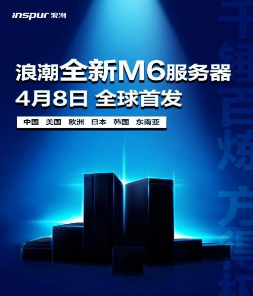 浪潮推出全新M6服務器系列,突破極限空間密度挑戰