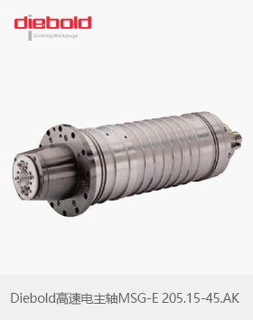 德国Diebold高速电主轴MSG-E 205.15-45.AK