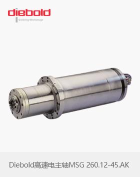 德国Diebold高速电主轴MSG 260.12-45.AK