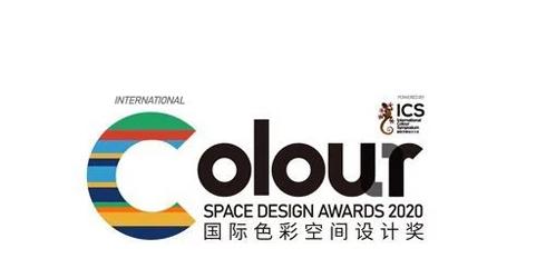 2020国际色彩设计 | 色彩空间设计奖