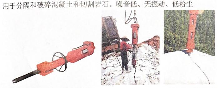 強力型巖石分裂機.png