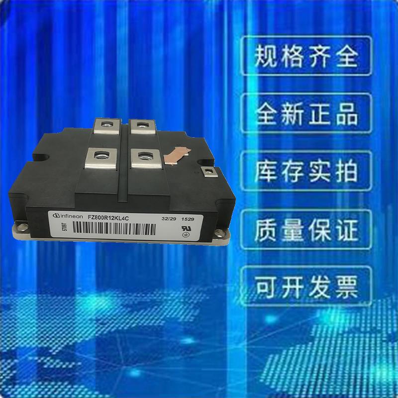 英飞凌IGBT模块 FZ800GA12KE3 可控硅功率模块  全新原装 现货直销