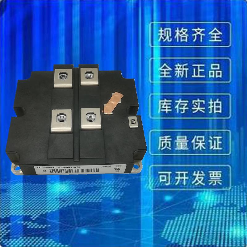 英飞凌IGBT模块 FZ900GA12KP4  可控硅功率模块  全新原装 现货直销