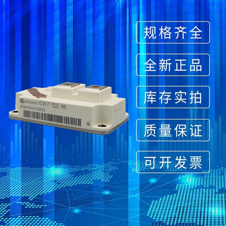 英飞凌IGBT模块 BSM200GAL120DLC 可控硅功率模块  全新原装 现货直销