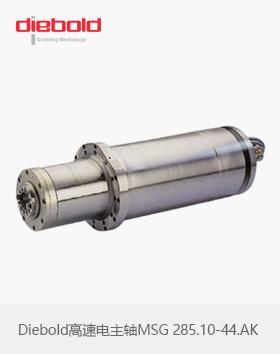 德国Diebold高速电主轴MSG 285.10-44.AK