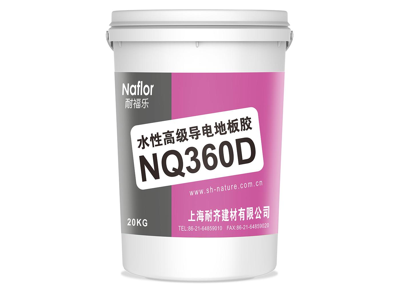 耐福乐?水性高级导电地板胶 NQ360D
