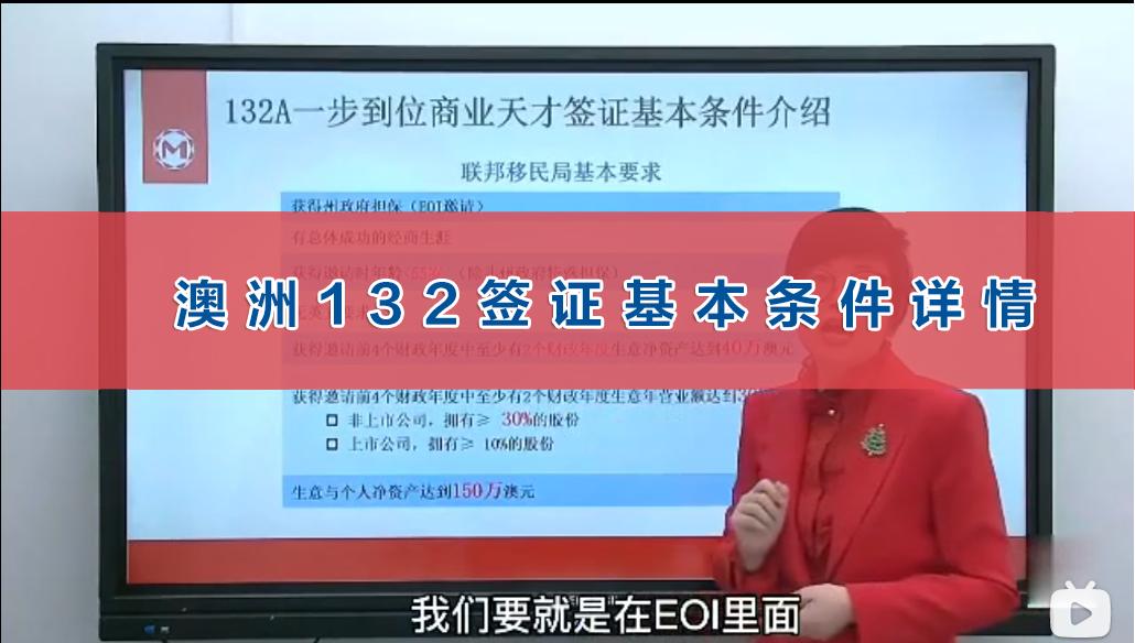 澳洲132签证基本条件详情
