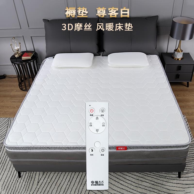 温夫人风暖床垫加盟.jpg