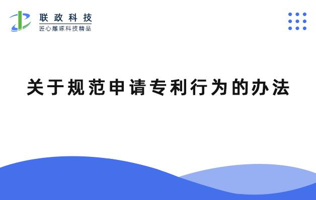 国家知识产权局发布《关于规范申请专利行为的办法》的公告