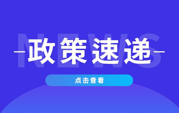 关于拨付杭州未来科技城5G项目企业2021年第一批(四)租金补助的公示