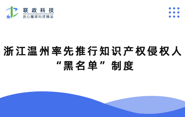 """浙江温州率先推行知识产权侵权人""""黑名单""""制度"""