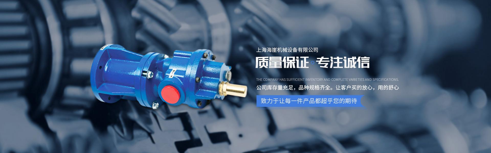 上海海崖机械设备有限公司