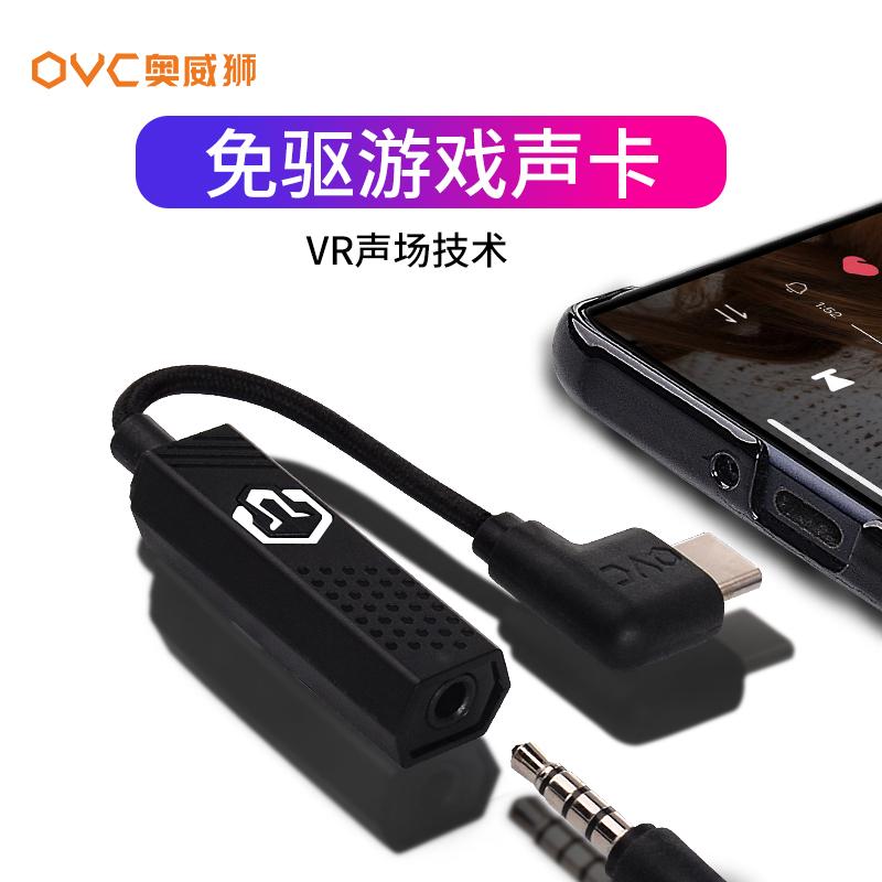 V3游戏解码器(声卡)