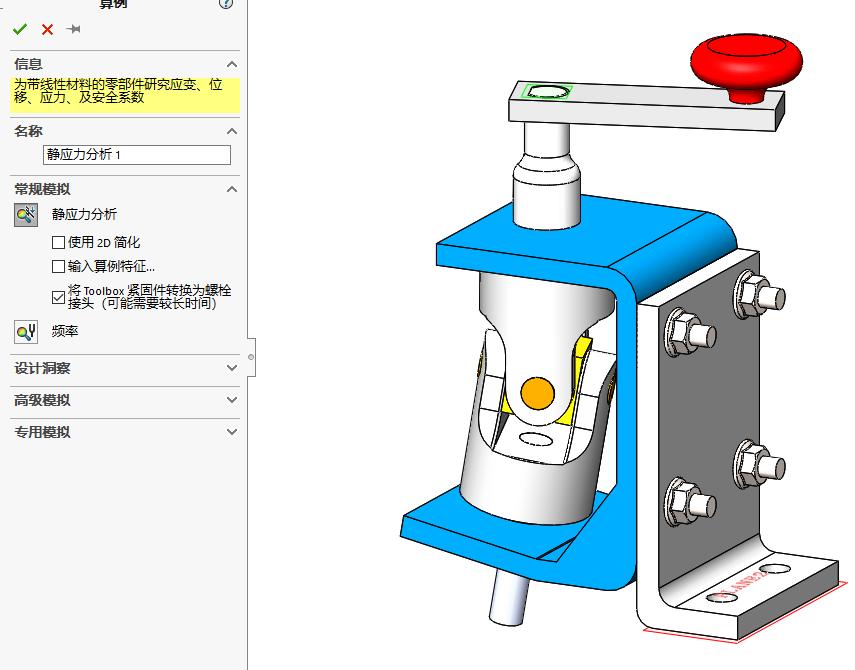 SolidWorks仿真时如何快速设定螺栓连接