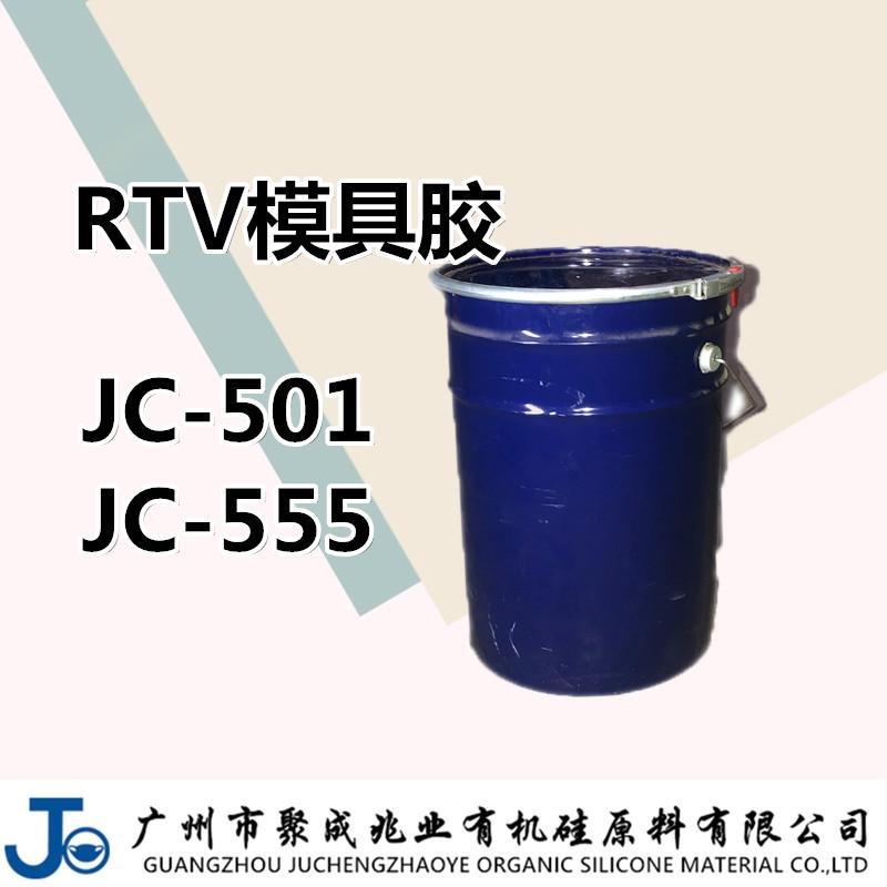 JC-555模具胶