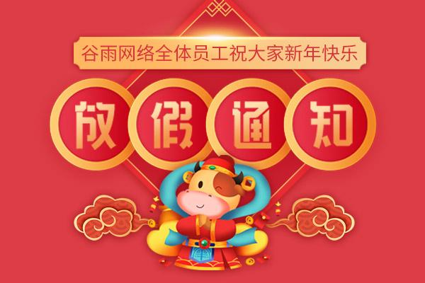 关于2021年谷雨网络春节放假通知