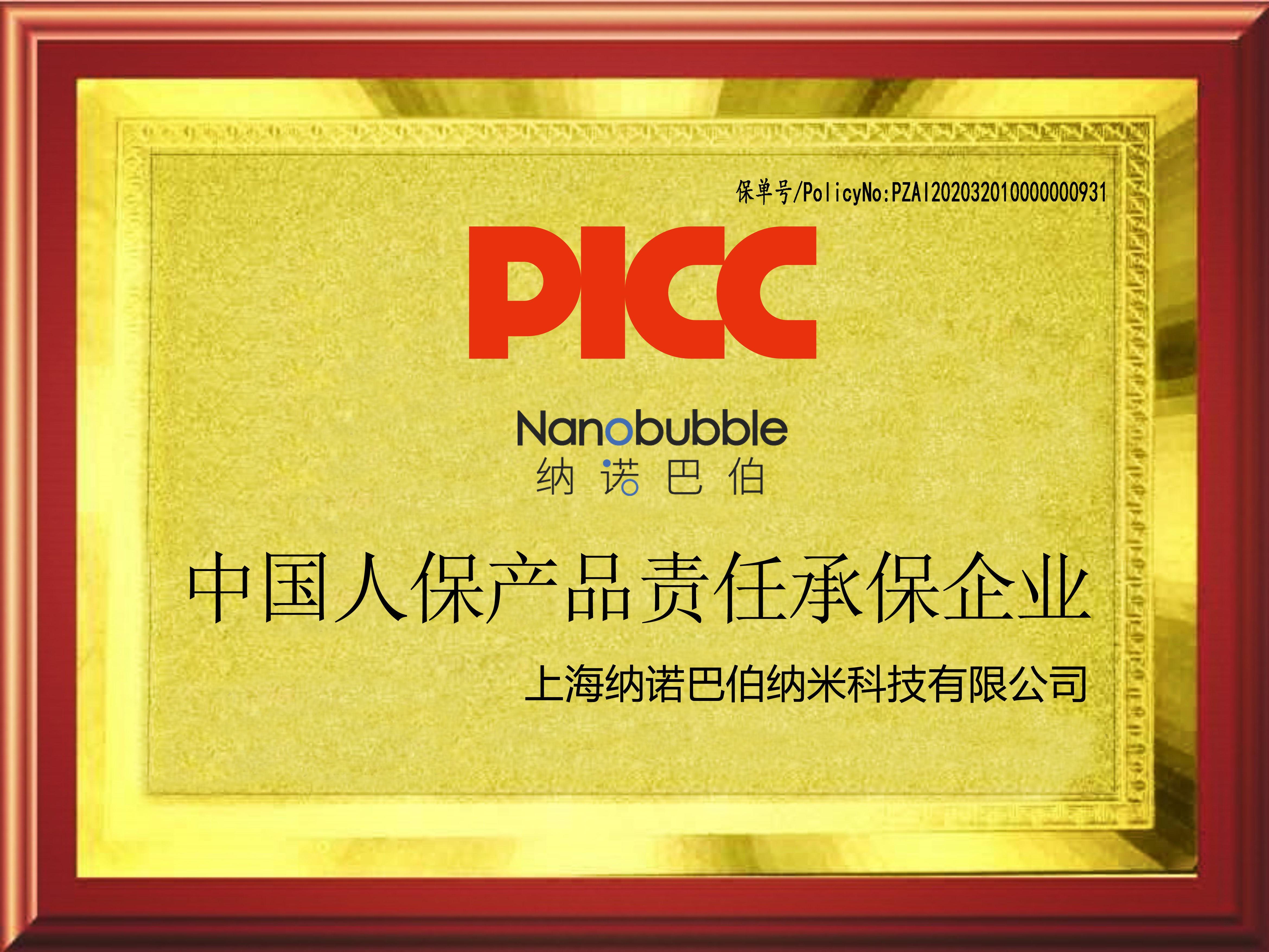 【喜訊】納諾巴伯與中國人保強強聯合,為全系列氫健康產品保駕護航!