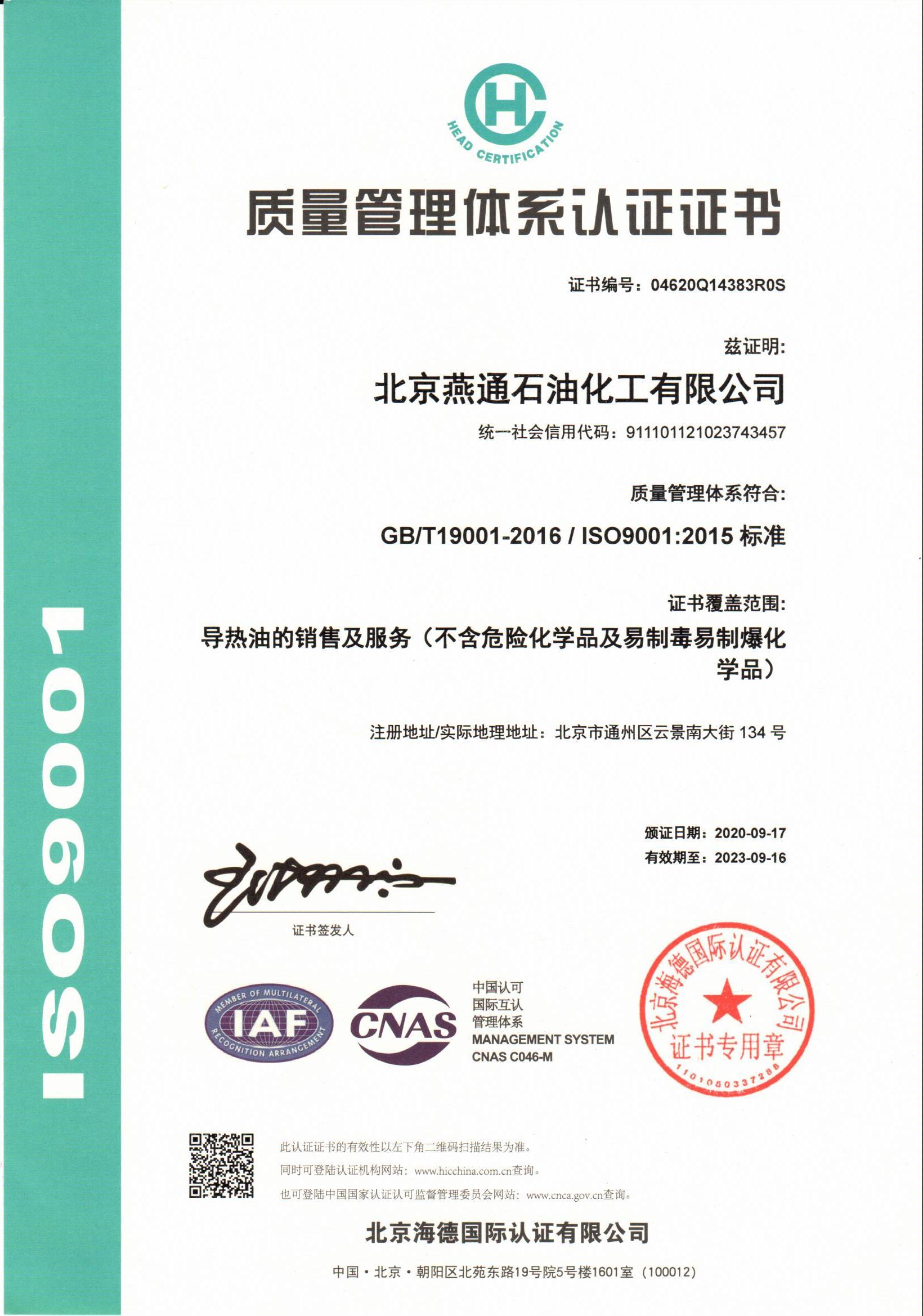 燕通导热油质量管理体系认证