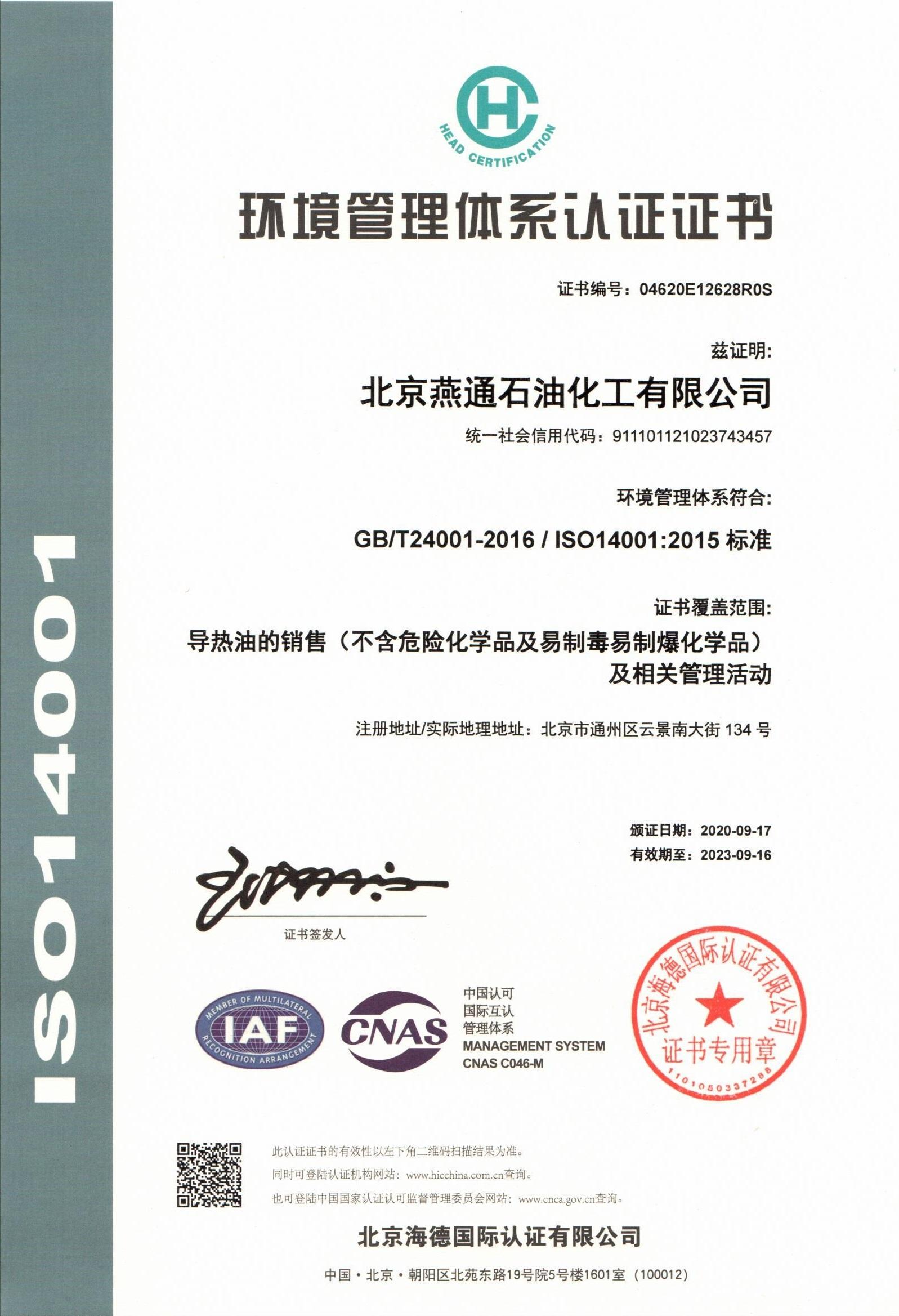 燕通导热油环境管理体系认证