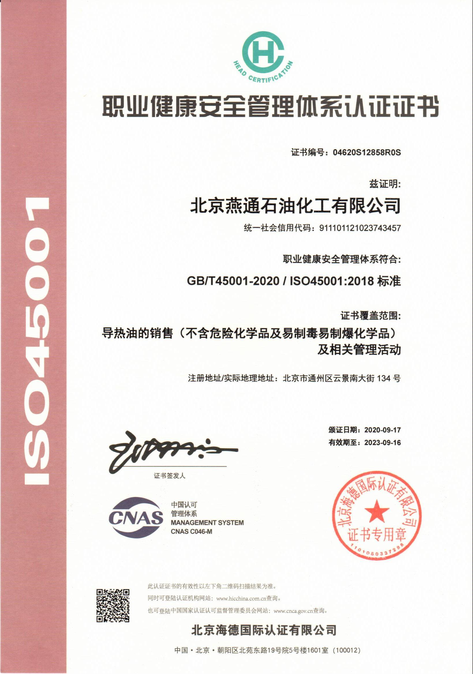 燕通导热油职业健康管理体系认证