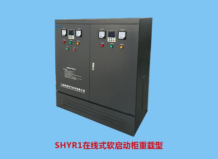 SHYR1在線式軟啟動柜(重載型)