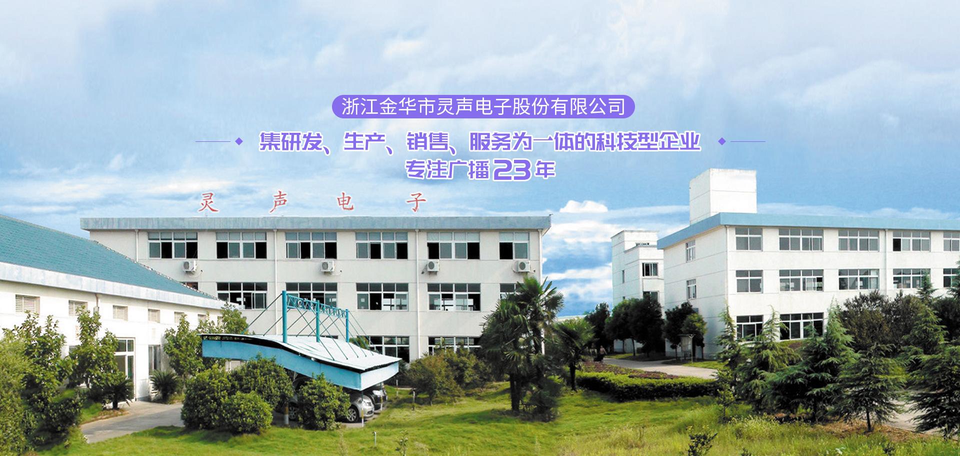 浙江金華市靈聲電子股份有限公司
