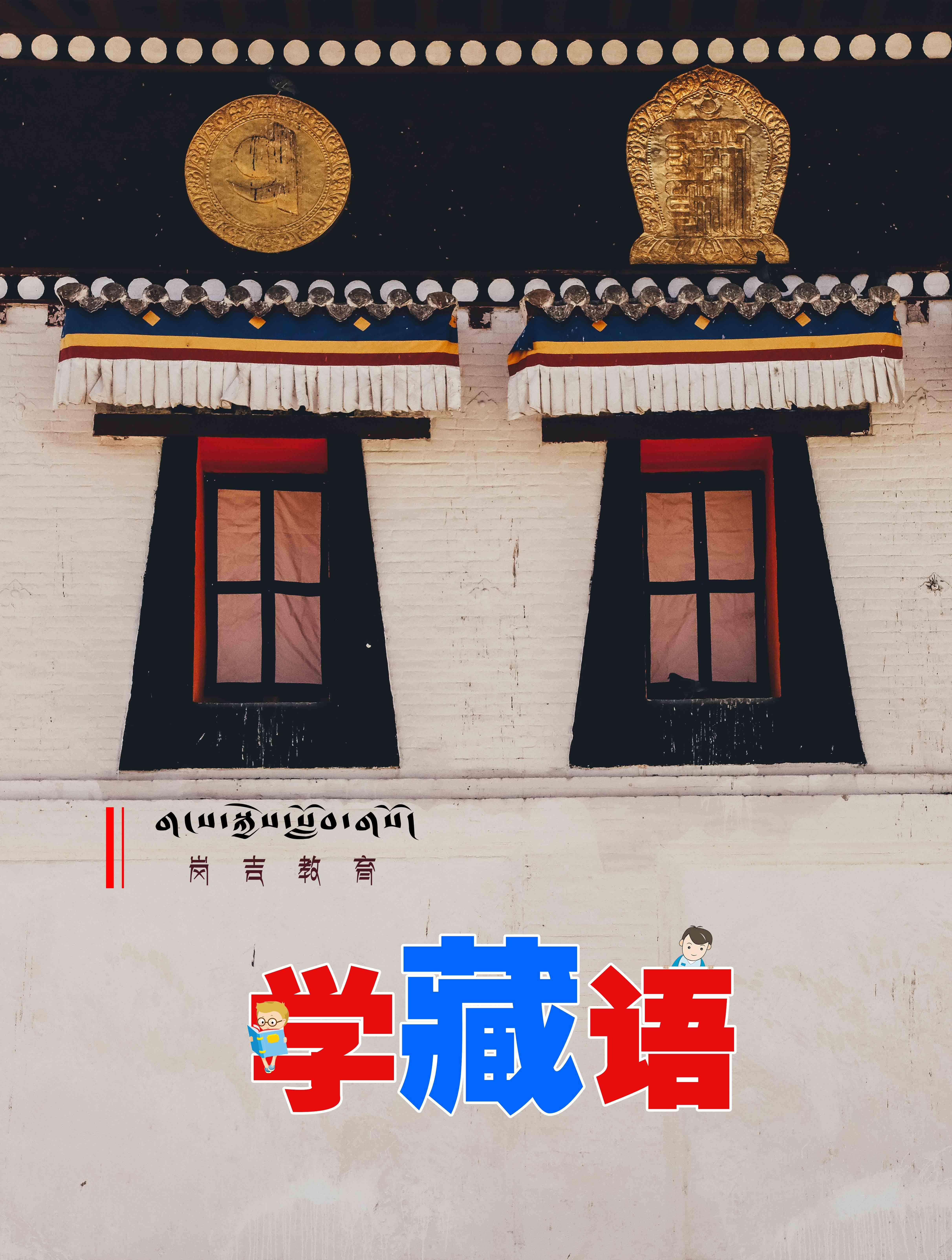 རང་སྐད་སྲོག །གཞན་སྐད་རྒྱན། །来~学习藏语!
