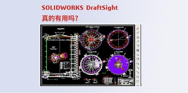 SOLIDWORKS DraftSight 真的有用吗?