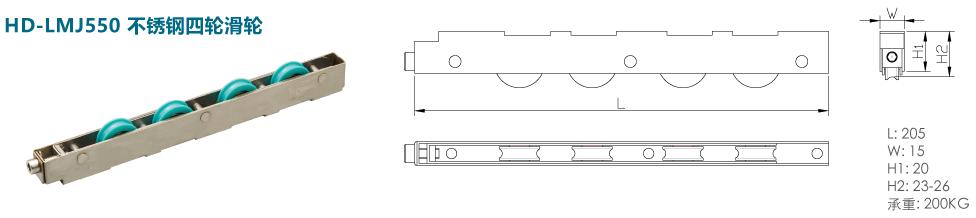 HD-LMJ550不锈钢四轮滑轮00.png
