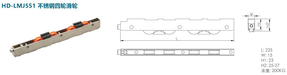 HD-LMJ551不锈钢四轮滑轮00.png
