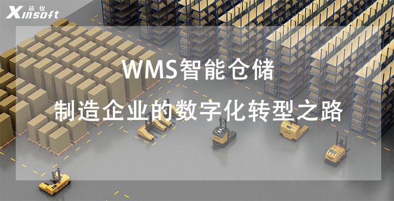 WMS智能倉儲—制造企業的數字化轉型之路