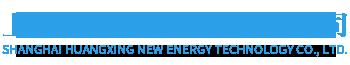 上海潢星新能源科技有限公司