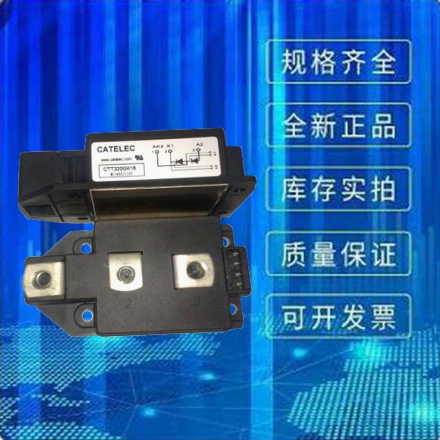 供应全新西班牙CATELEC可控硅模块 CTT320GK16 晶闸管二极管  欢迎订购