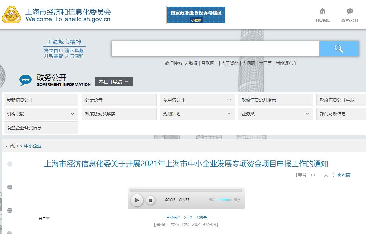 2021年度上海市中小企业发展专项资金项目申报