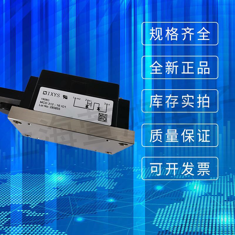 艾赛斯可控硅模块 MCD312-18 晶闸管 二极管模块 全新原装现货直销