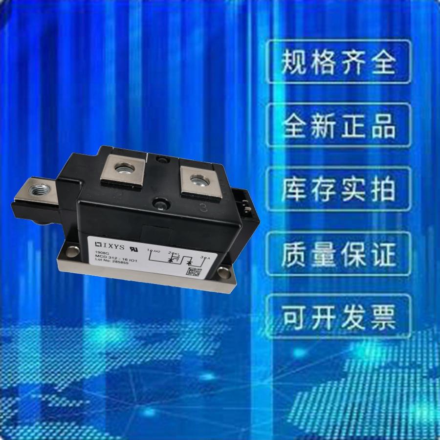 艾赛斯可控硅模块 MCD312-18IO1 晶闸管 二极管模块 全新原装现货直销