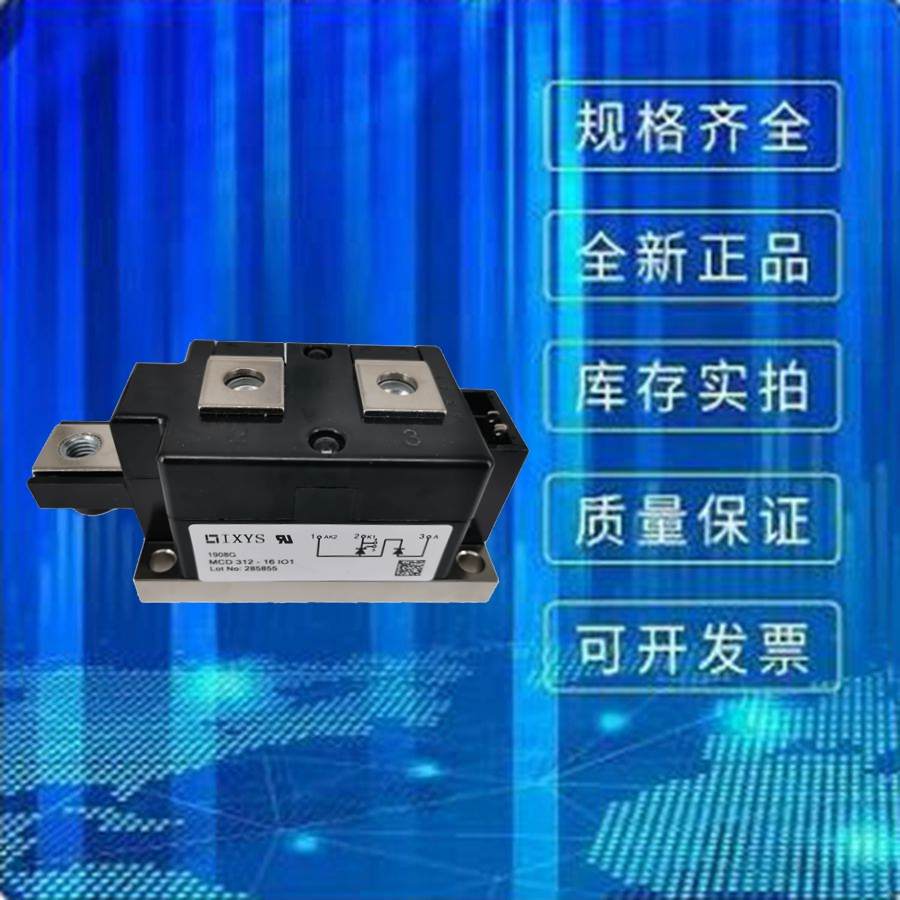 艾赛斯可控硅模块 MCD312-22IO1  晶闸管 二极管模块 全新原装现货直销
